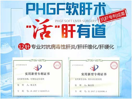 乙肝国家专利PHGF新技术,来\豫\见北京治肝专家卢书伟教授吧!