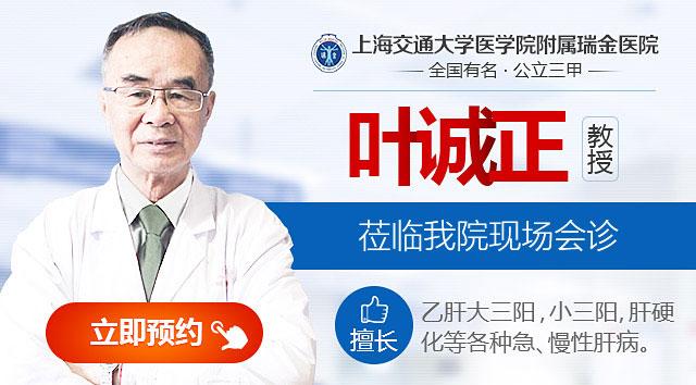 上海知名肝病专家,叶诚正,河南省医药院附属医院