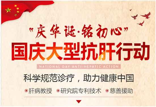 国庆福利多,河南省医药院附属医院抗肝行动免费会诊+检查费援助
