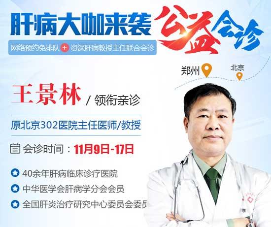 北京肝病教授王景林亲临河南省医药院附属医院会诊