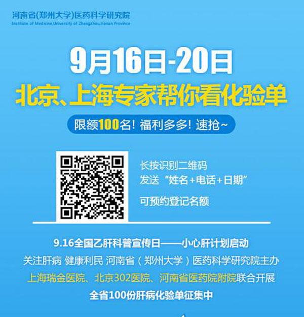 100份化验单征集中...北京、上海肝病专家联合解读!指导治疗