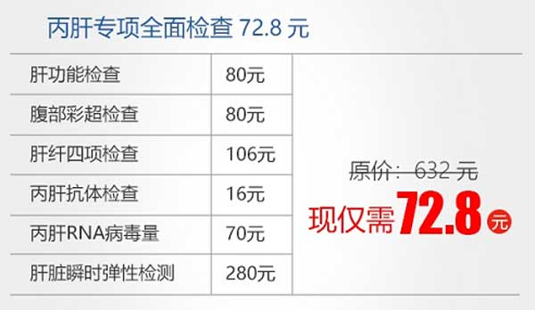 7月24日-31日,河南省医药院附属医院肝病检查7.28元起,赶紧抢约