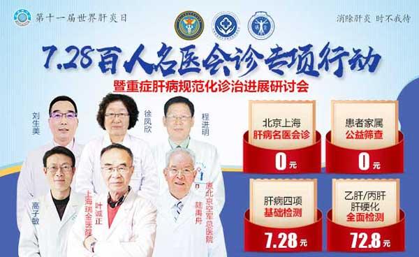 7月28日世界肝炎日