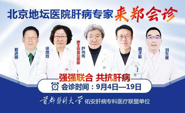 限号预约!北京肝病专家卢书伟携手河南省医药院肝病名医团,实力治肝
